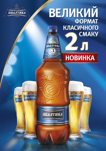 Плотность пива в пэт